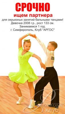 сберегающее тепло в курске ищу партнершу по бальным танцам один